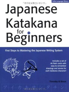 Japanese Katakana for Beginners: First Steps to Mastering the Japanese Writing System (repost)