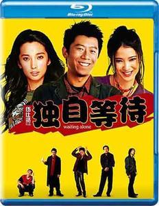 Waiting Alone (2004)