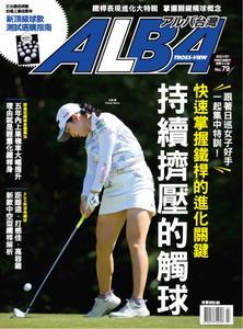 Alba Tross-View 阿路巴高爾夫 國際中文版 - 七月 2021