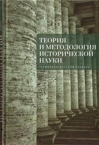 Теория и методология исторической науки. Терминологический словарь