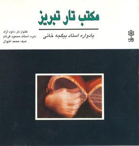 Maktab-e-Tar-e-Tabriz (2004)