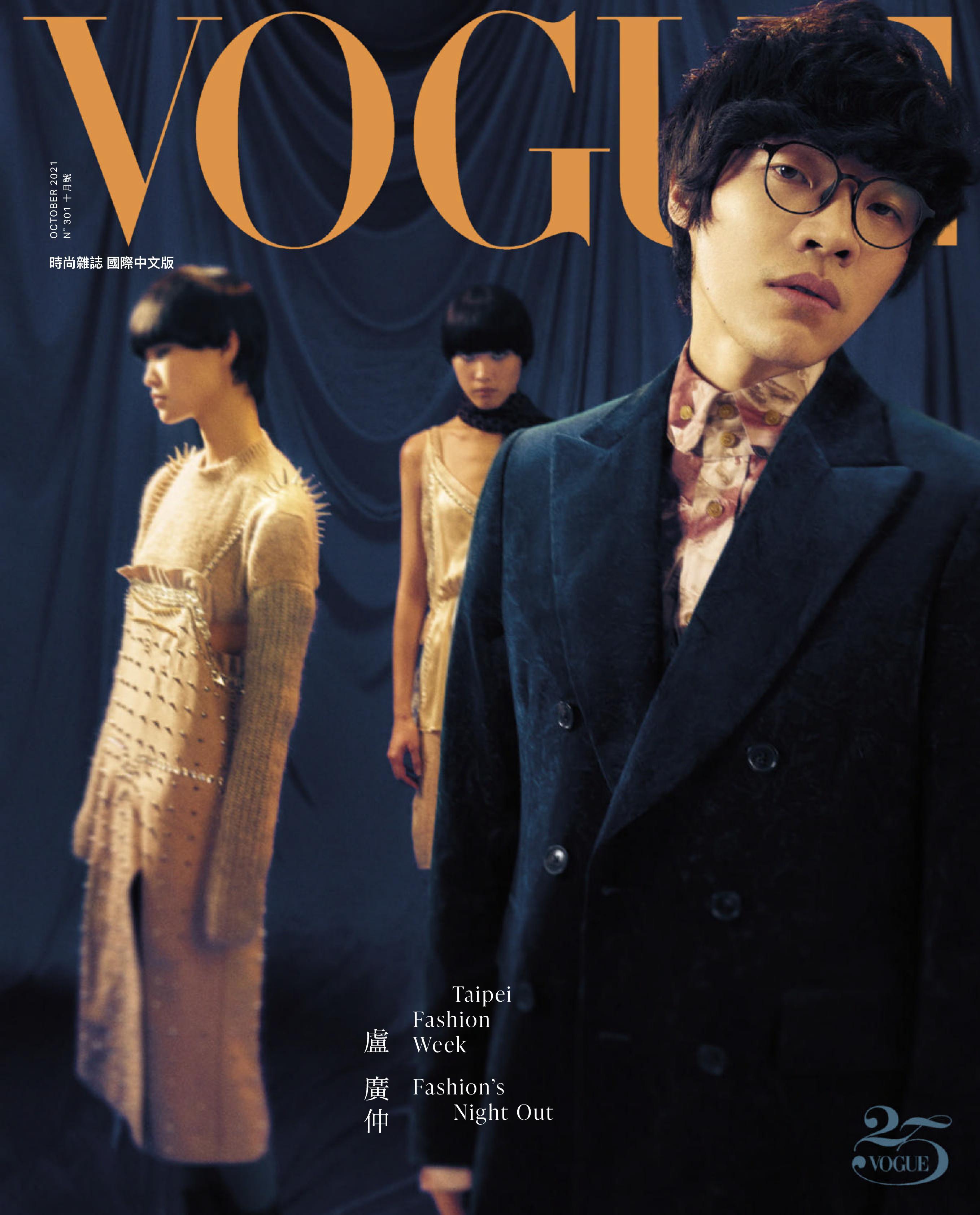Vogue Taiwan - 十月 2021