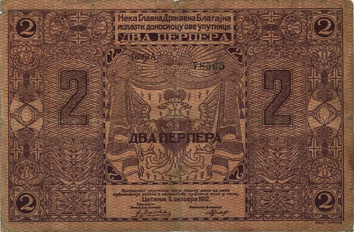 Банкноты всех стран мира! - Черногория