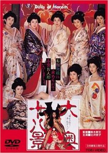 The Shogunate's Harem (1986) Dolls of the Shogun's Harem