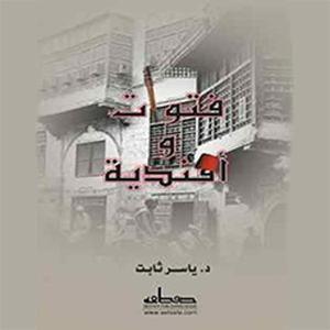 «فتوات و أفندية» by ياسر ثابت