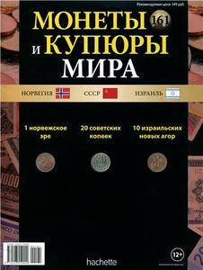Монеты и купюры мира  N. 161 - 2016
