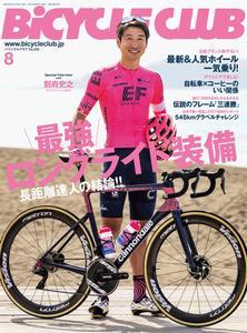 Bicycle Club バイシクルクラブ - 6月 2021