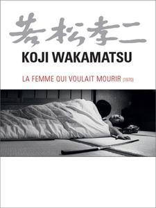 The Woman Who Wanted to Die (1970) Segura magura: shinitai onna