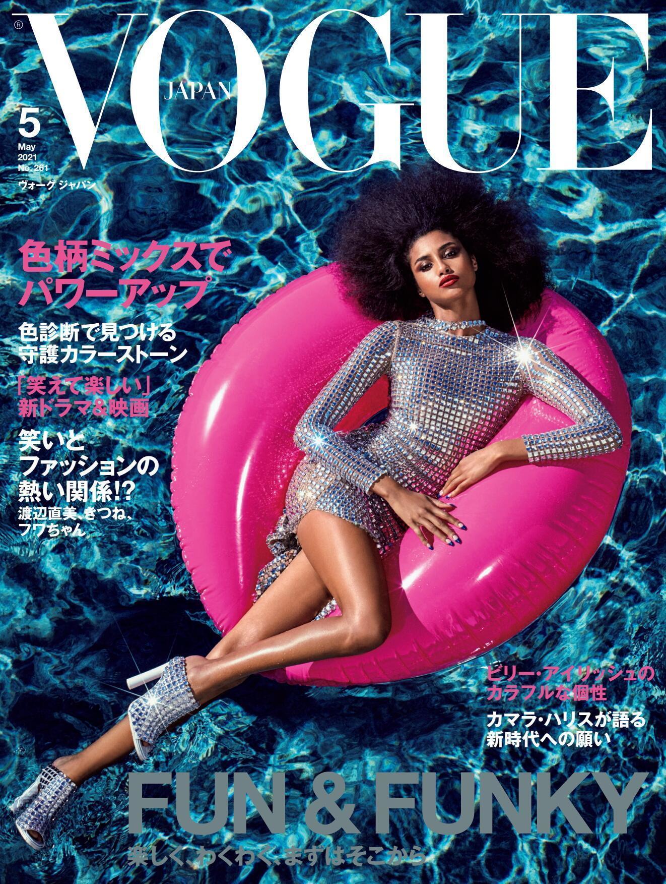 VOGUE JAPAN Special – 5月 2021