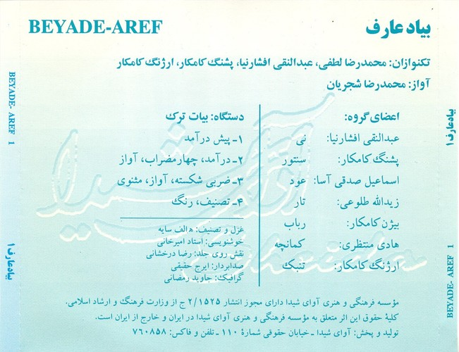 Sheyda Ensemble : Be Yad e Aref (To the Memory of Aref) (1978)