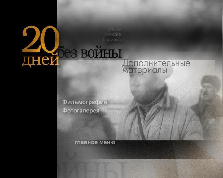 Twenty Days Without War / Dvadtsat dney bez voyny / Двадцать дней без войны (1976) [ReUp]
