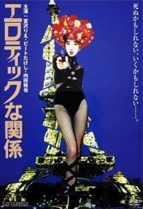 Erotic Liasions (1992) Erotikkuna kankei