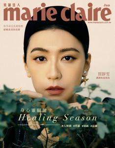 Marie Claire 美麗佳人國際中文版 - 一月 2021