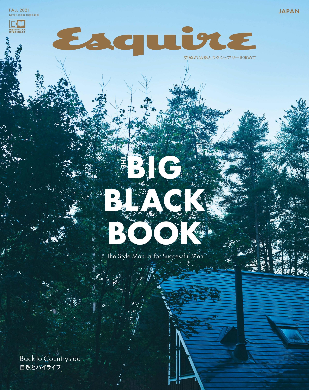 Esquire エスクァイア – 9月 2021