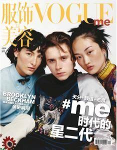 Vogue me - 六月 01, 2016