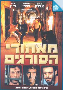 Beyond the Walls (1984) Me'Ahorei Hasoragim