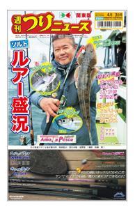 週刊つりニュース(関東版)Weekly Fishing News – 29 3月 2020