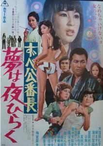 Tokyo Bad Girls (1970) Zubekô banchô: yume wa yoru hiraku