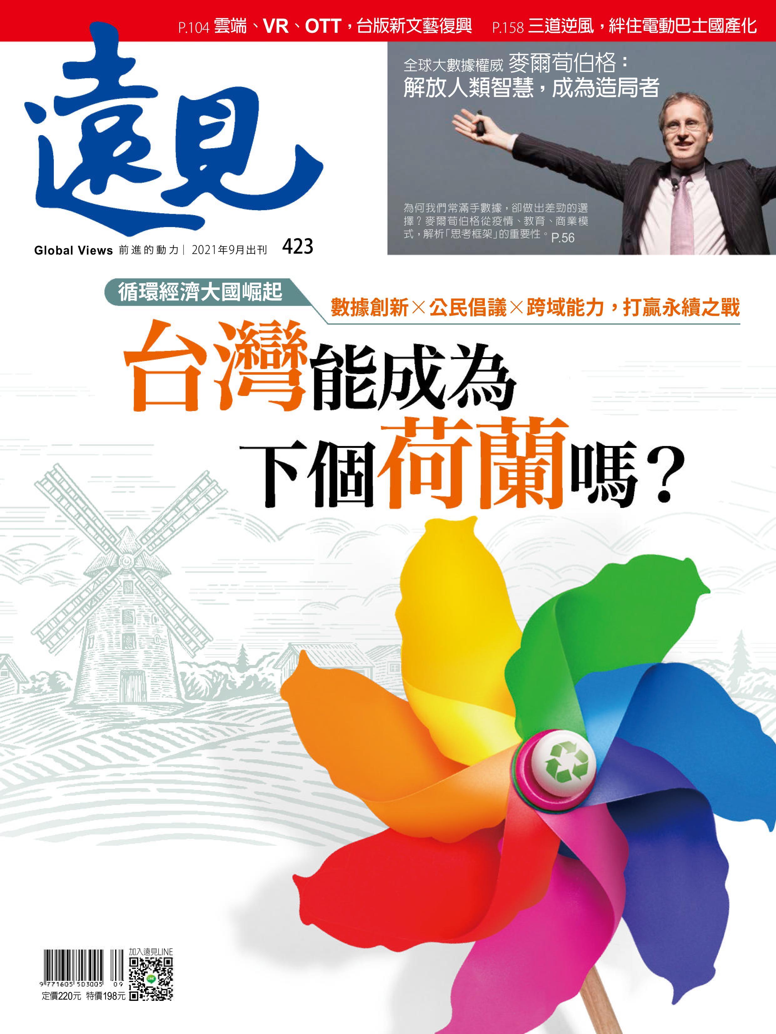 Global Views Monthly 遠見雜誌 - 九月 2021