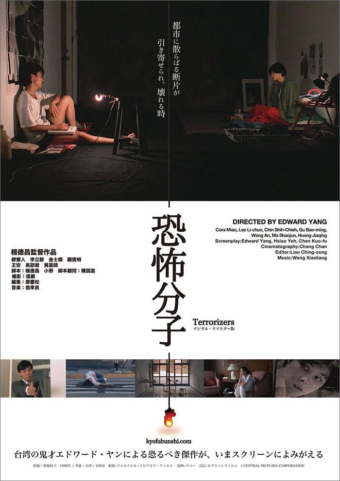 The Terrorizers (1986) Kong bu fen zi