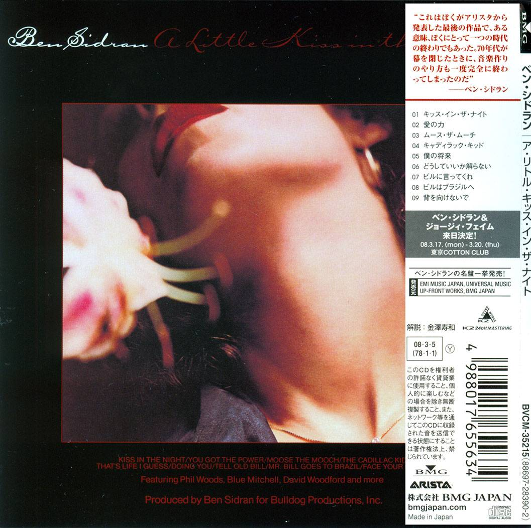 Ben Sidran - A Little Kiss In The Night (1978) Japanese Reissue 2008