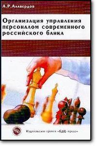 Алавердов А.Р., «Организация управления персоналом современного российского банка (Изд. 2-е, перераб., доп.)»