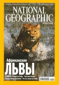 National Geographic Россия: сентябрь 2006 г. (PDF)