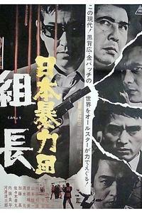 Japan Organized Crime Boss (2000)