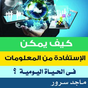 «كيف يمكن الاستفادة من المعلومات في الحياة اليومية؟» by ماجد سرور