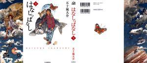 Hanashippanashi 1-2