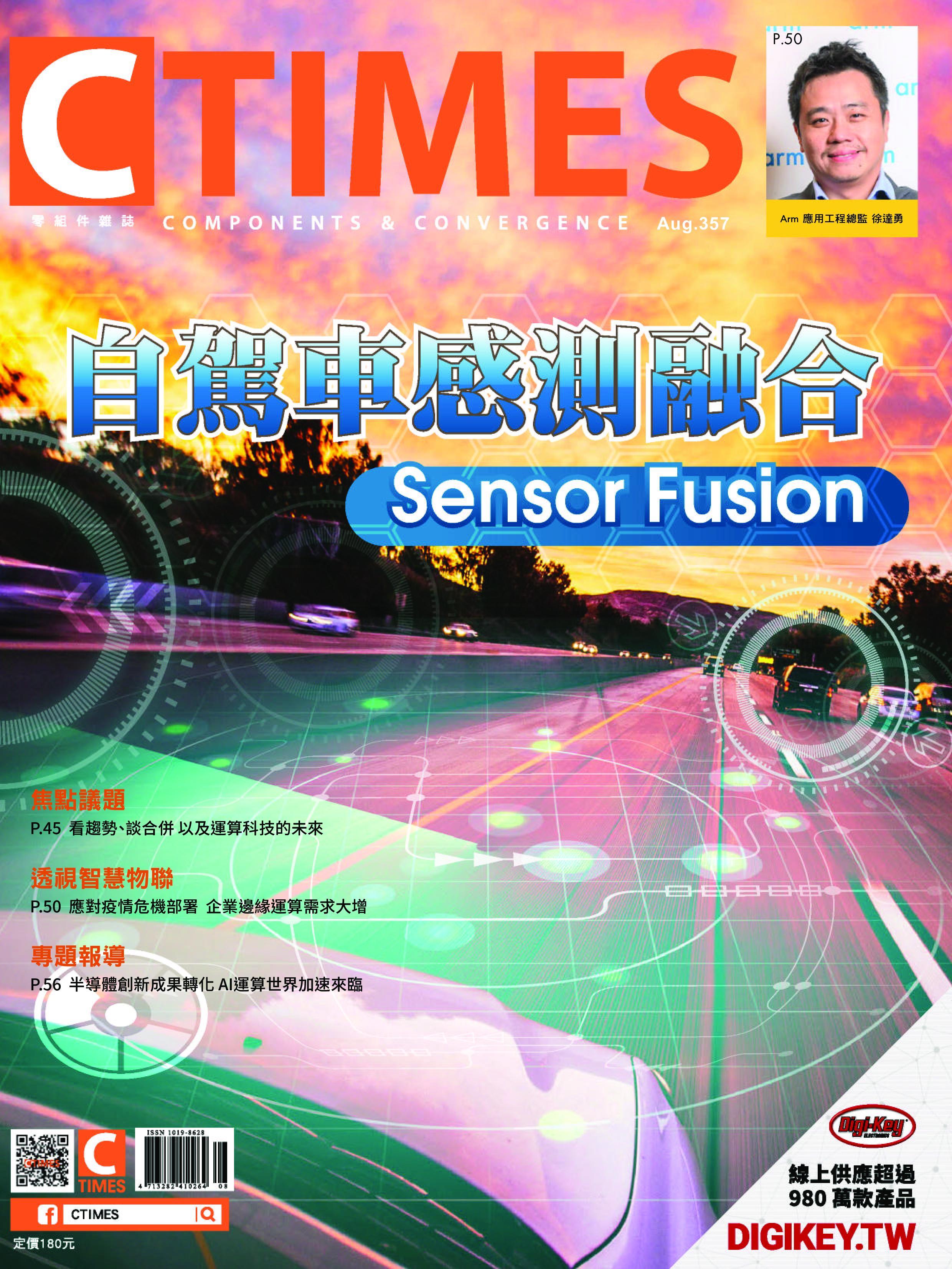 CTimes 零組件雜誌 - 八月 2021