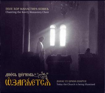The Kovilj Monastery Choir—Today the Church is being illumined (2005)