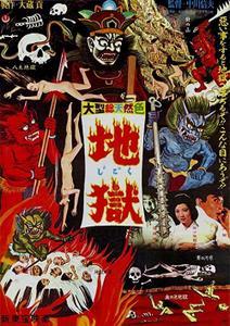 Hell (1960)
