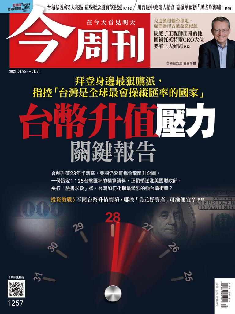 Business Today 今周刊 - 25 一月 2021