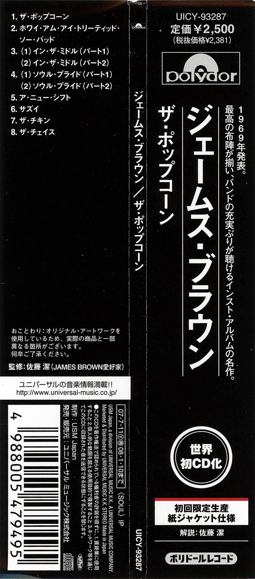 James Brown - The Popcorn (1969) {Universal Music Japan Mini LP UICY-93287 rel 2007}