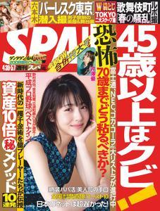 Weekly SPA! - 24 4月 2019