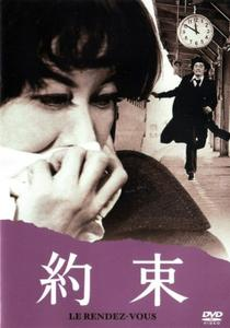 The Rendezvous (1972) Yakusoku
