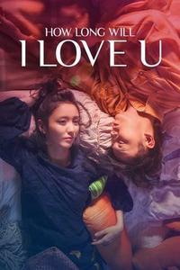 How Long Will I Love U (2018)