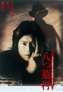 The 8-Tomb Village (1996) Yatsuhaka-mura