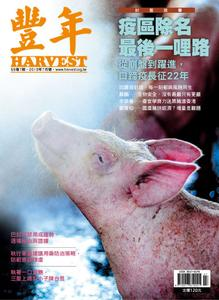 Harvest 豐年雜誌 – 七月 2019