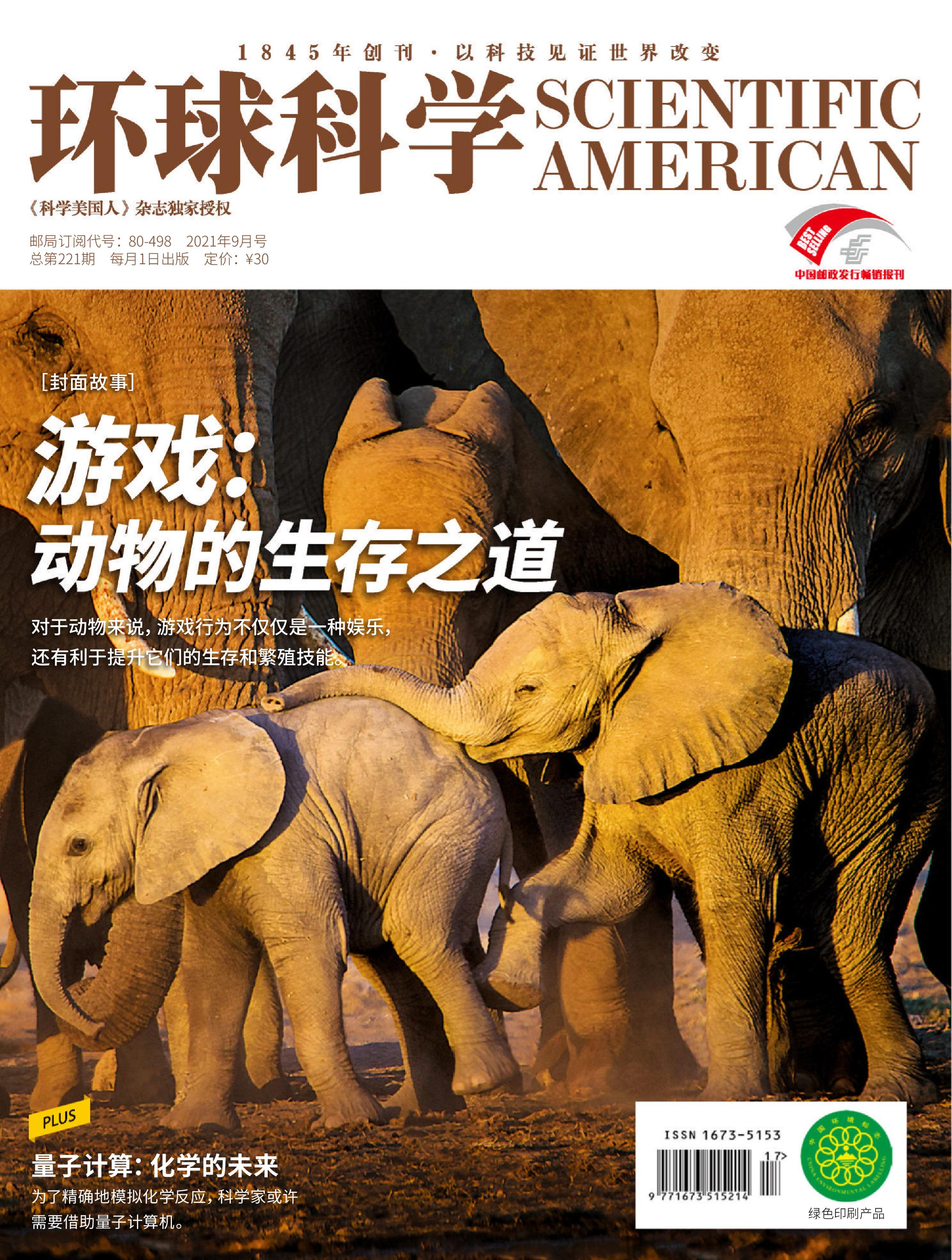 Scientific American Chinese Edition - 九月 2021