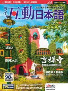 Live Interactive Japanese Magazine 互動日本語 - 五月 2019
