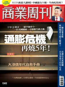 Business Weekly 商業周刊 - 07 三月 2018