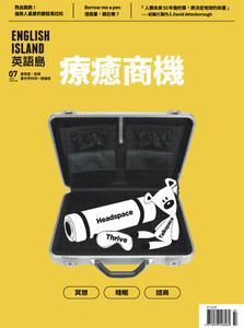 English Island 英語島 - 七月 2019