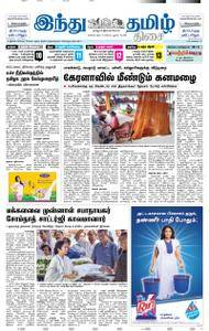 The Hindu Tamil - ஆகஸ்ட் 14, 2018