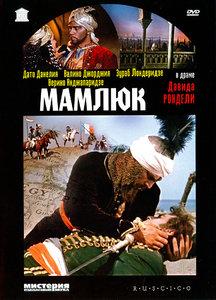 Мамлюк / Mamluqi (1958)