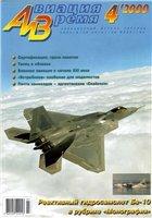 Авиация и время №4 (июль-август) 2000г.