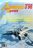 Авиация и время №3 (май-июнь) 1998г.