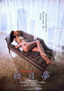 Day Dream (1981) Hakujitsumu