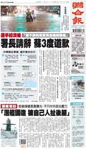 United Daily News 聯合報 – 20 七月 2021